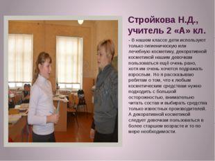 Стройкова Н.Д., учитель 2 «А» кл. - В нашем классе дети используют только гиг