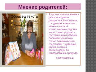 Мнение родителей: Я против использования в детском возрасте декоративной косм