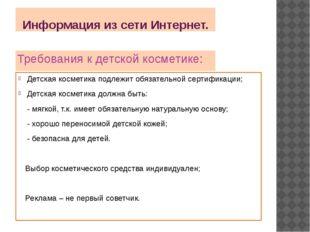Информация из сети Интернет. Требования к детской косметике: Детская косметик