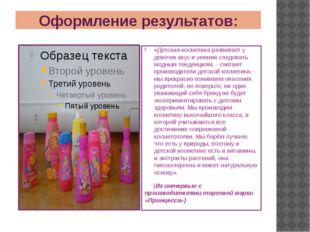 Оформление результатов: «Детская косметика развивает у девочек вкус и умение