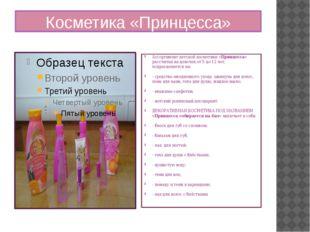 Косметика «Принцесса» Ассортимент детской косметики «Принцесса» рассчитан на