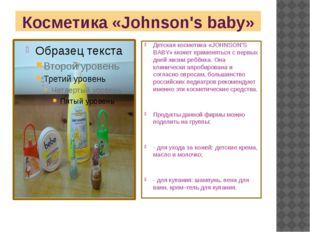 Косметика «Johnson's baby» Детская косметика «JOHNSON'S BABY» может применять