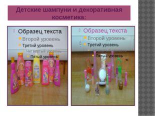 Детские шампуни и декоративная косметика: