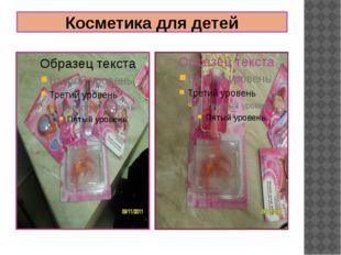 Косметика для детей