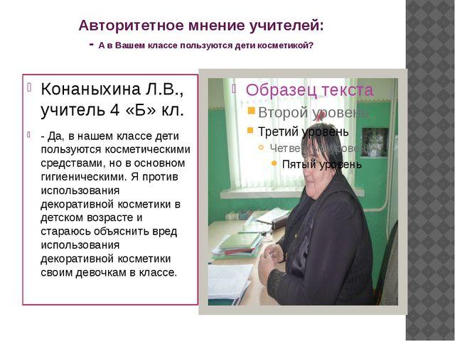 Авторитетное мнение учителей: - А в Вашем классе пользуются дети косметикой?...
