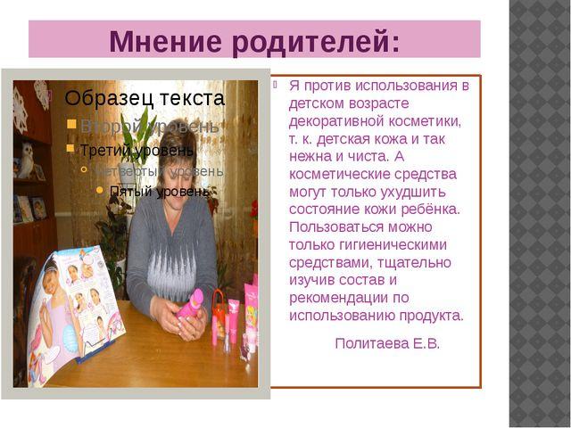 Мнение родителей: Я против использования в детском возрасте декоративной косм...
