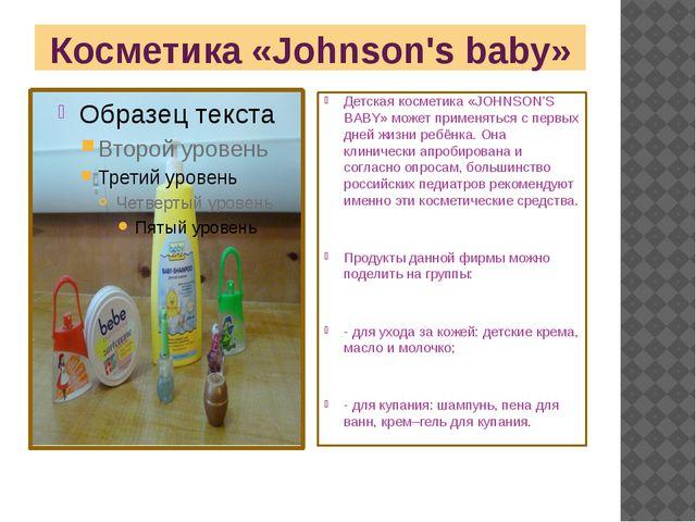 Косметика «Johnson's baby» Детская косметика «JOHNSON'S BABY» может применять...