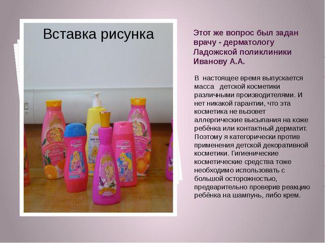 Этот же вопрос был задан врачу - дерматологу Ладожской поликлиники Иванову А....