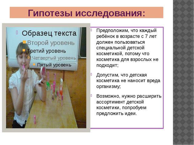 Гипотезы исследования: Предположим, что каждый ребёнок в возрасте с 7 лет дол...