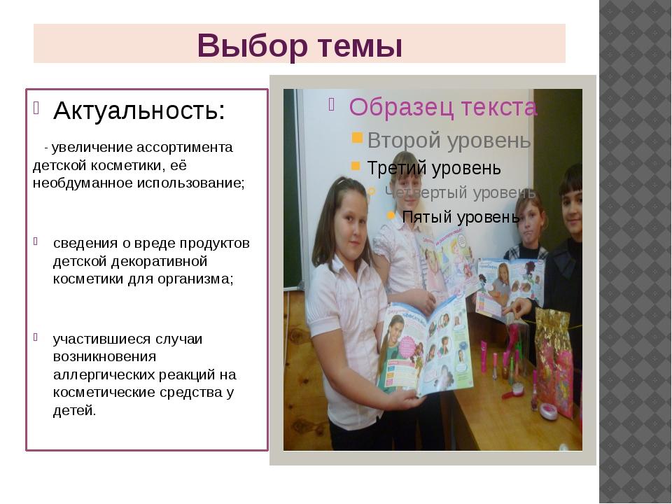 Выбор темы Актуальность: - увеличение ассортимента детской косметики, её необ...