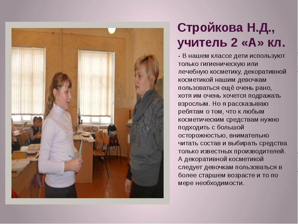 Стройкова Н.Д., учитель 2 «А» кл. - В нашем классе дети используют только гиг...