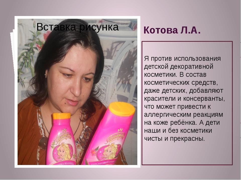 Котова Л.А. Я против использования детской декоративной косметики. В состав к...
