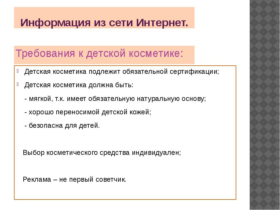 Информация из сети Интернет. Требования к детской косметике: Детская косметик...