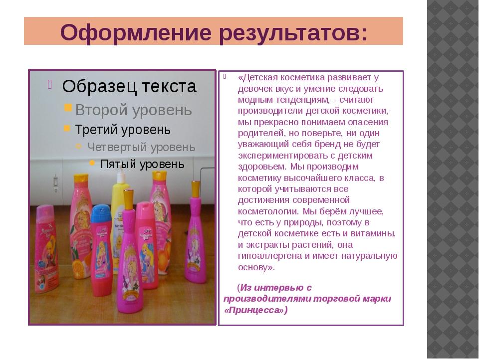 Оформление результатов: «Детская косметика развивает у девочек вкус и умение...