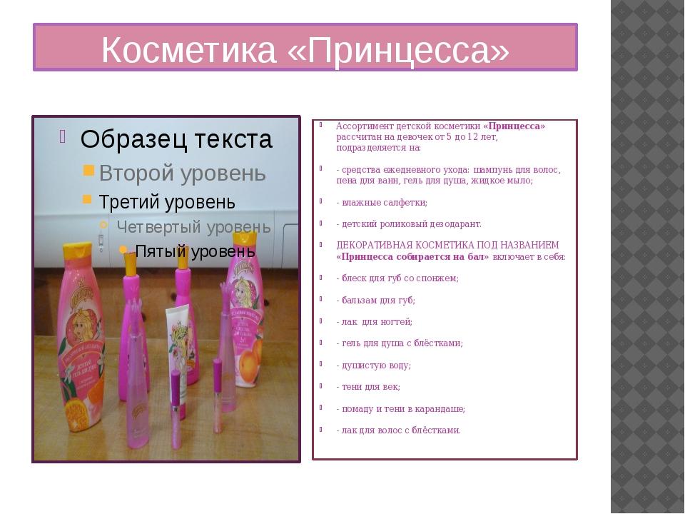 Косметика «Принцесса» Ассортимент детской косметики «Принцесса» рассчитан на...