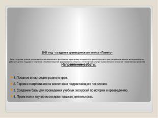 2001 год - создание краеведческого уголка «Память» Цель - создание условий д