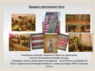 Предметы крестьянского быта Гончарные изделия, изделия из бересты, древесины,