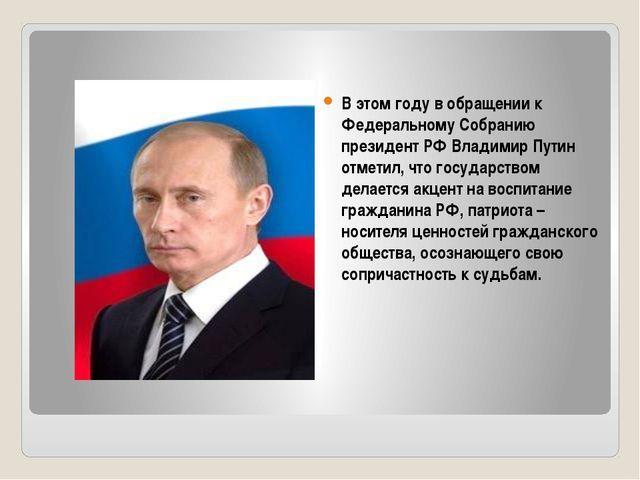 В этом году в обращении к Федеральному Собранию президент РФ Владимир Путин...