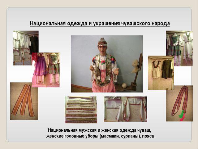 Национальная одежда и украшения чувашского народа Национальная мужская и женс...