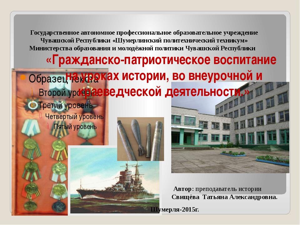 Государственное автономное профессиональное образовательное учреждение Чувашс...