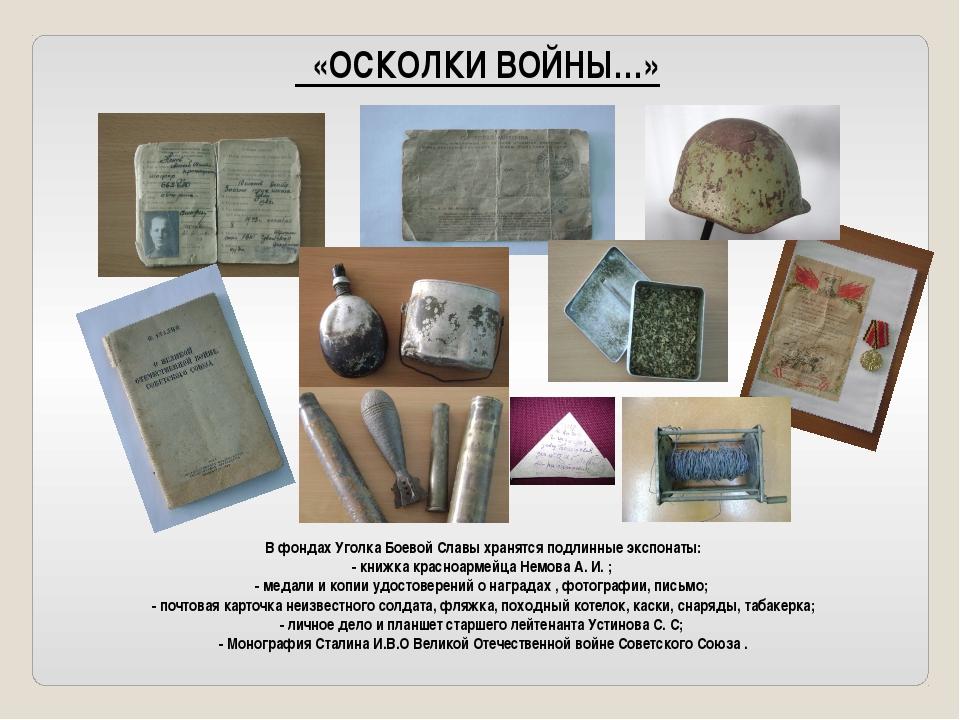 «ОСКОЛКИ ВОЙНЫ…» В фондах Уголка Боевой Славы хранятся подлинные экспонаты:...