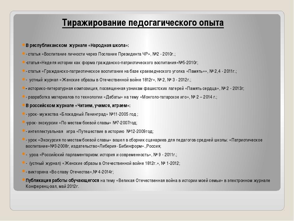 Тиражирование педогагического опыта В республиканском журнале «Народная школа...