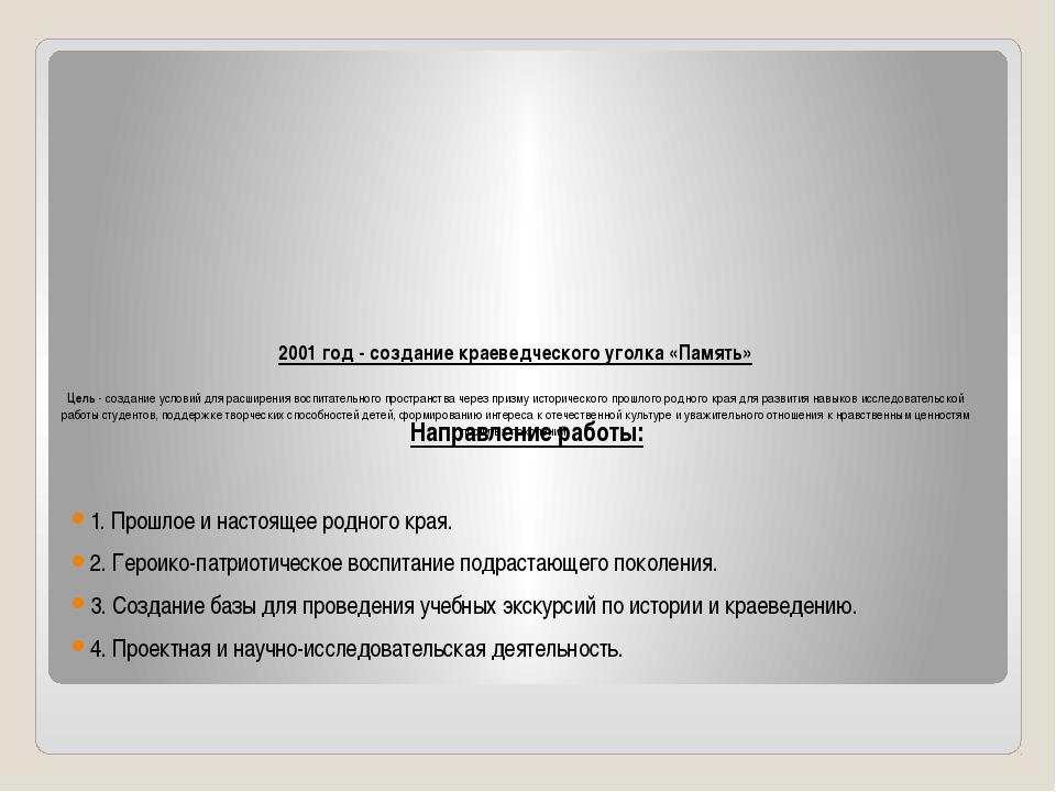 2001 год - создание краеведческого уголка «Память» Цель - создание условий д...