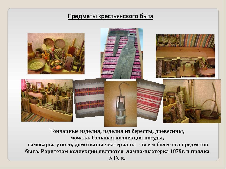 Предметы крестьянского быта Гончарные изделия, изделия из бересты, древесины,...