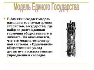 Е.Замятин создает модель идеального, с точки зрения утопистов, государства, г