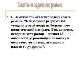 """Е. Замятин так объяснял задачу своего романа: """"Близорукие рецензенты увидели"""