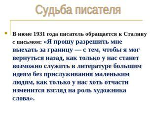 В июне 1931 года писатель обращается к Сталину с письмом: «Я прошу разрешить