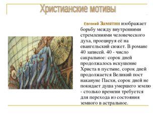 Евгений Замятин изображает борьбу между внутренними стремлениями человеческо