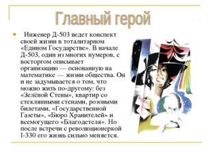 Инженер Д-503 ведет конспект своей жизни в тоталитарном «Едином Государстве»