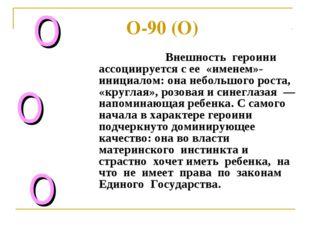 О-90 (О) Внешность героини ассоциируется с ее «именем»-инициалом: она небольш