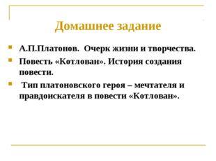 Домашнее задание А.П.Платонов. Очерк жизни и творчества. Повесть «Котлован».