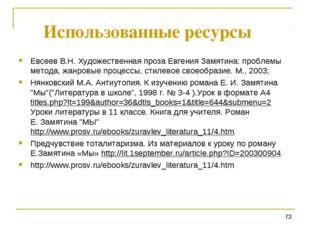 Использованные ресурсы Евсеев В.Н. Художественная проза Евгения Замятина: про