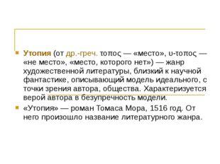 Утопия(отдр.-греч.τοπος— «место»,υ-τοπος— «не место», «место, которого