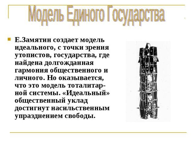 Е.Замятин создает модель идеального, с точки зрения утопистов, государства, г...