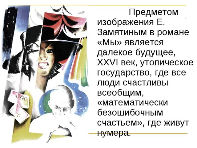 Предметом изображения Е. Замятиным в романе «Мы» является далекое будущее, X...
