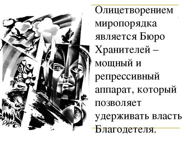 Олицетворением миропорядка является Бюро Хранителей – мощный и репрессивный а...