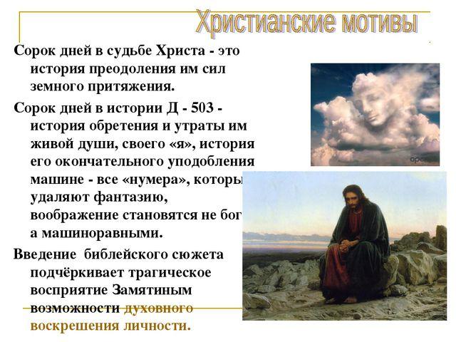 Сорок дней в судьбе Христа - это история преодоления им сил земного притяжени...