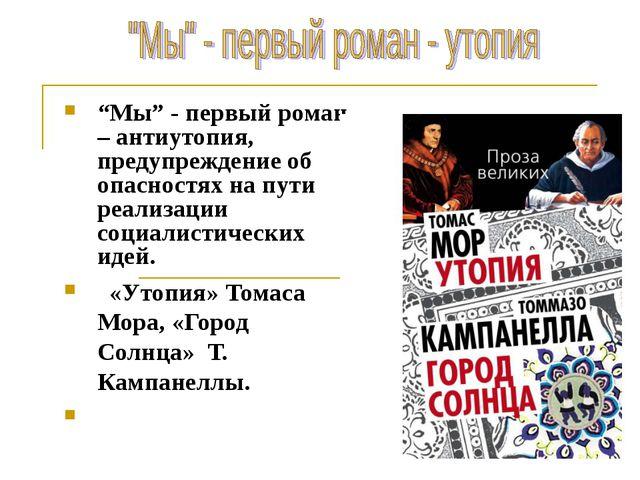 """""""Мы"""" - первый роман – антиутопия, предупреждение об опасностях на пути реализ..."""