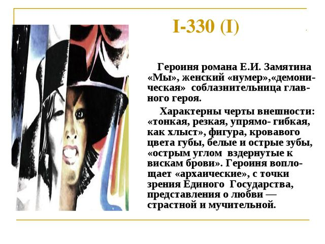 I-330 (I) Героиня романа Е.И. Замятина «Мы», женский «нумер»,«демони-ческая»...