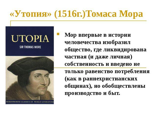 «Утопия» (1516г.)Томаса Мора Мор впервые в истории человечества изобразил об...
