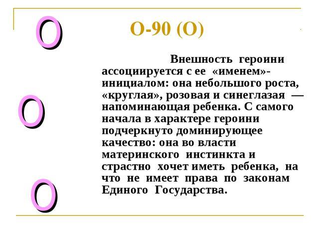 О-90 (О) Внешность героини ассоциируется с ее «именем»-инициалом: она небольш...