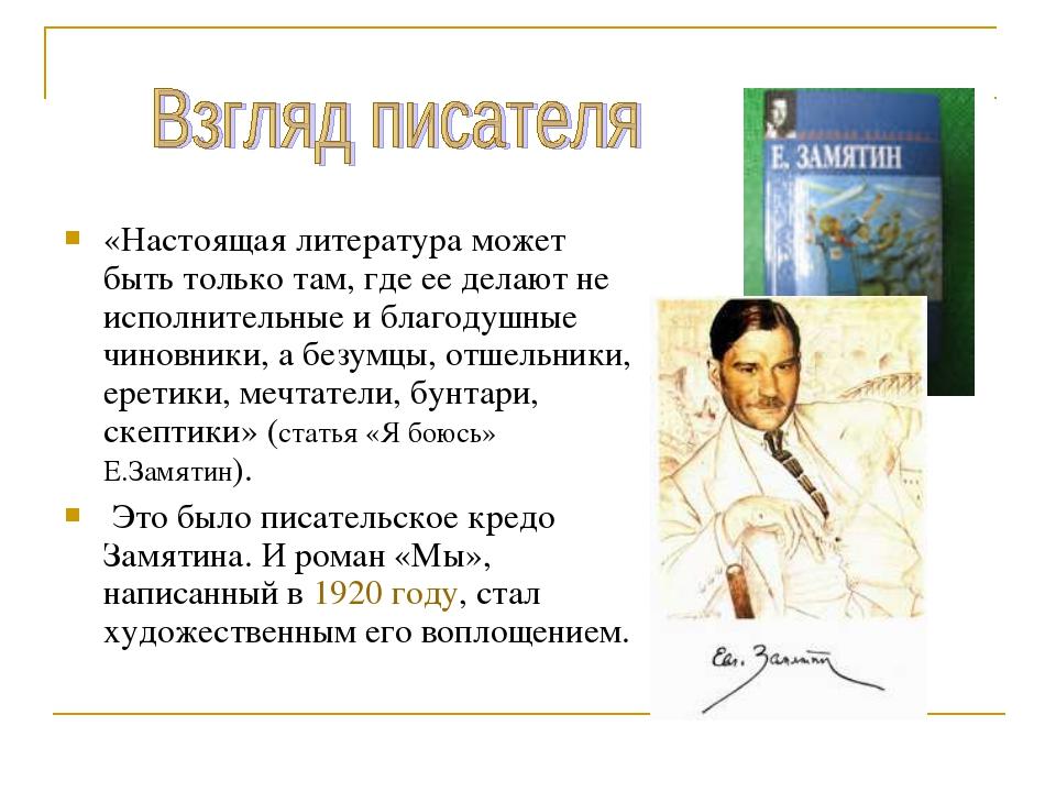 «Настоящая литература может быть только там, где ее делают не исполнительные...