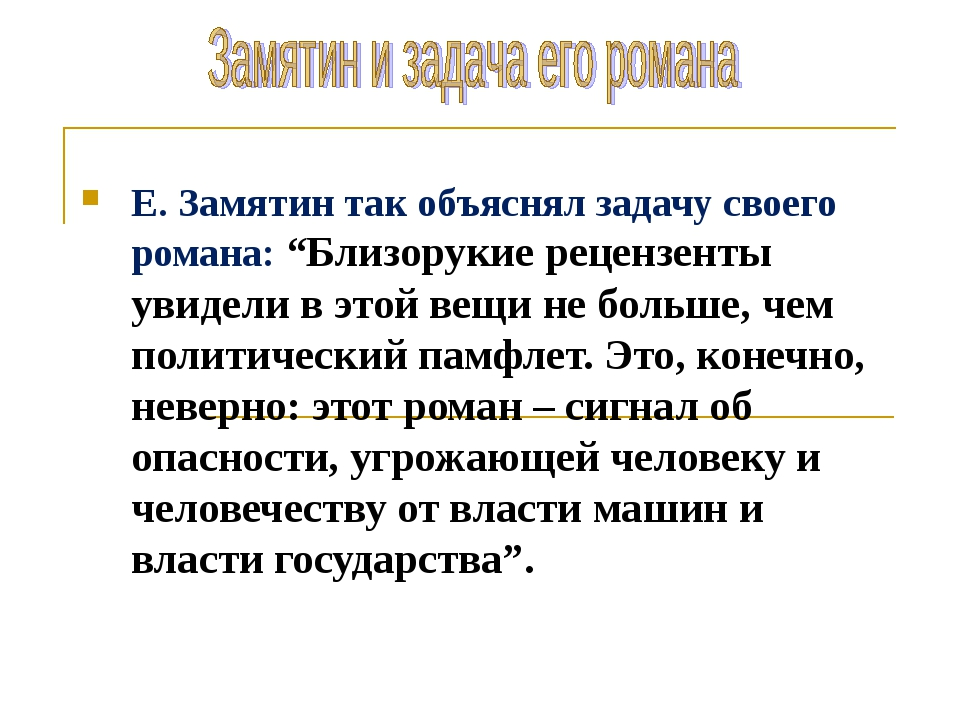 """Е. Замятин так объяснял задачу своего романа: """"Близорукие рецензенты увидели..."""