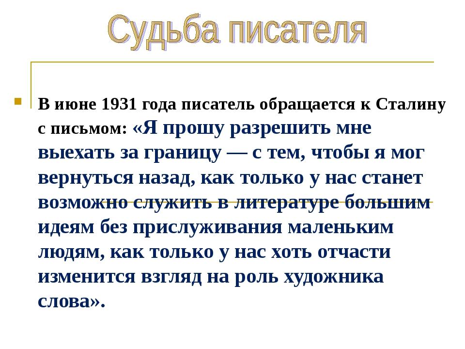 В июне 1931 года писатель обращается к Сталину с письмом: «Я прошу разрешить...