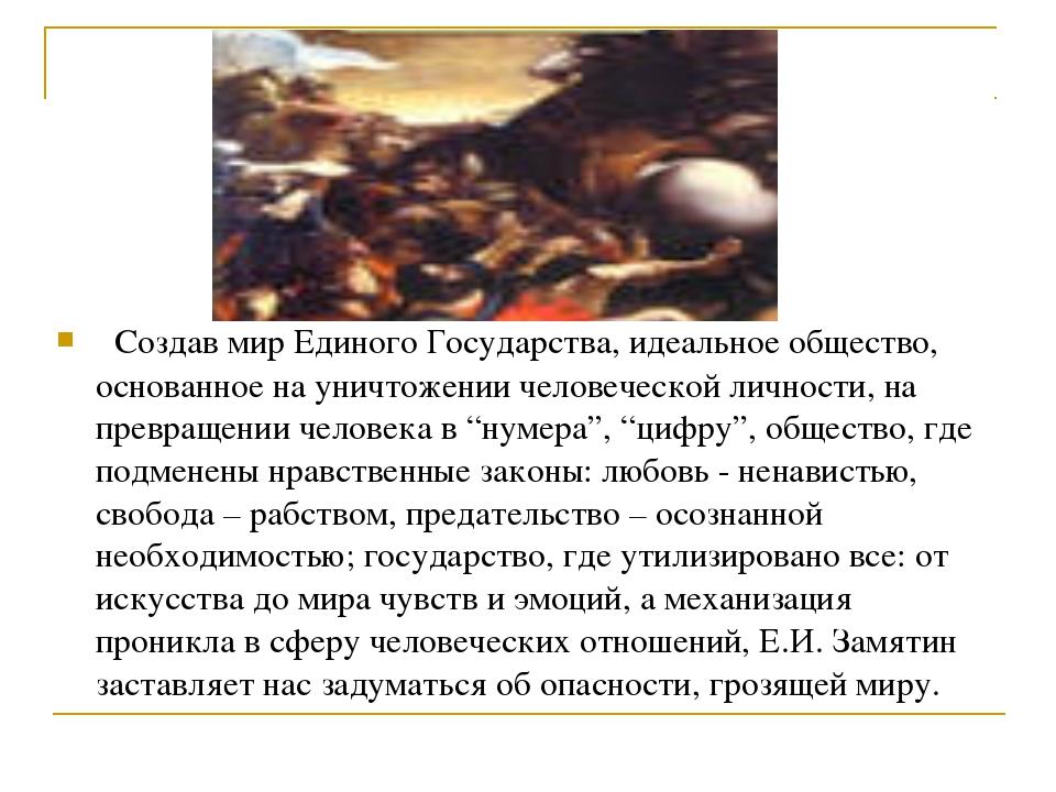 Создав мир Единого Государства, идеальное общество, основанное на уничтожени...