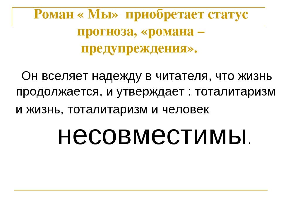 Роман « Мы» приобретает статус прогноза, «романа – предупреждения». Он вселяе...